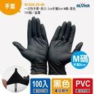 【阿囉哈LED大賣場】一次性手套-長23.5cm手寬8cm-M碼-黑色-100個/盒賣(W-630-25-06)