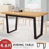 餐桌《YoStyle》杜魯門4.6尺餐桌(白橡色) 書桌 餐廳 工業風 民宿 專人配送