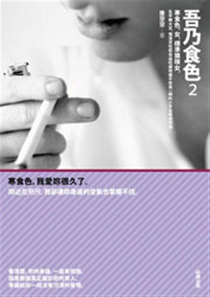 (二手書)吾乃食色(2)END