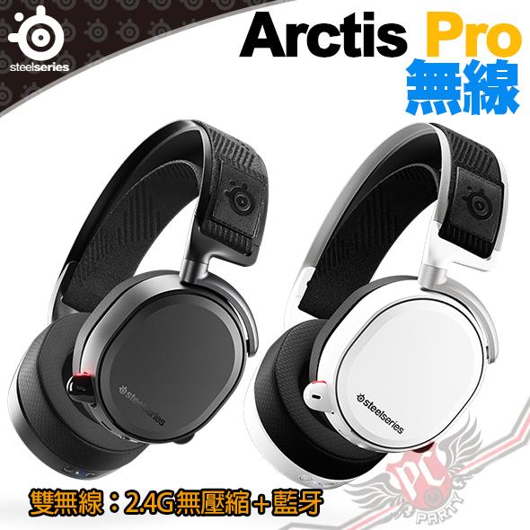 [ PC PARTY ] 賽睿 SteelSeries Arctis Pro 無線耳機