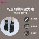 【武力鞋襪】京美 能量銅纖維壓力襪-8雙組