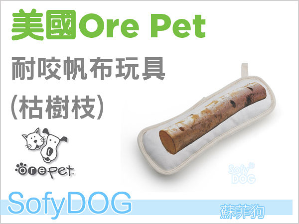 【SofyDOG】美國Ore 耐咬帆布玩具(枯樹枝)