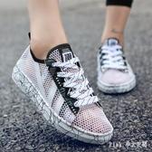特大碼女鞋平底透氣鏤空網面加大號網鞋修身夏季運動鞋 HT297
