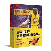 籃球之神與最接近神的男人(套書)(共二冊)