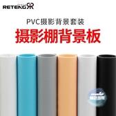 攝影道具 led小型攝影棚背景白底圖磨砂PVC背景板攝影背景布拍照背景紙T 6色
