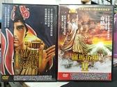 挖寶二手片-C05--正版DVD-日片【羅馬浴場1+2 套裝系列2部合售】-( 直購價)