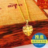 尾牙年貨 越南沙金項鍊女純金色仿真24k吊墜首飾