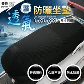 普特車旅精品【JD0100】機車防曬隔熱坐墊套 蜂窩網狀透氣座墊套 摩托車