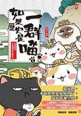(二手書)如果歷史是一群喵(1):夏商周【萌貓漫畫學歷史】