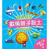 Baby歡樂親子黏土教學書 交通工具食品 第2冊