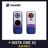 Insta360 ONE X2 公司貨 insta 全景隨身攝影機 標準套組 佐助版 水下10米 晶豪野台南