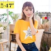 加大T恤--時尚潮流撞色星星印圖百搭圓領短袖T恤(紅.黃.紫M-3L)-T356眼圈熊中大尺碼