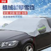 冬季加厚防雪防霜防凍半截半罩汽車車衣半身車罩汽車前擋風玻璃罩T 雙11購物節