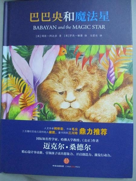 【書寶二手書T5/一般小說_EZH】巴巴央和魔法星(含導讀冊)_(美)琦庫·阿達多