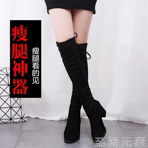膝上靴女秋冬新款百搭韓版高筒女靴子粗跟長筒高跟瘦腿長靴 至簡元素