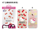 88柑仔店~三麗鷗 HELLO KITTY立體貓頭款索尼xperia Z5 plus 5.5吋保護殼手機殼 軟套
