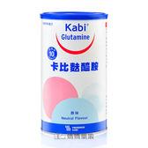 KABI glutamine卡比麩醯胺粉末-原味 450g/罐裝