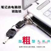 電腦鎖 加粗電腦鎖筆記本防盜鎖聯想華碩戴爾惠普手提電腦投影通用鑰匙鎖