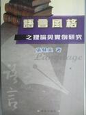 【書寶二手書T4/大學文學_KGG】語言風格之理論與實例研究_張慧美
