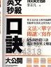 二手書R2YB2013年6月初版一刷《英文秒殺口訣大公開》李正凡 平安97895