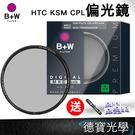 B+W XS-PRO 82mm CPL KSM HTC-PL 偏光鏡 送兩大好禮 高精度高穿透 高透光凱氏偏光鏡 捷新公司貨 送抽奬卷