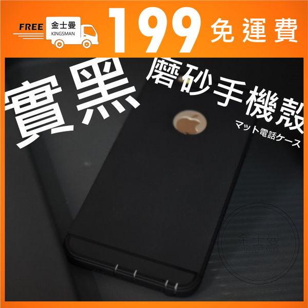 【金士曼】 磨砂手機殼 iphone X Xs MAX xr iphone8 iphone7 i6 i5 手機殼 保護套