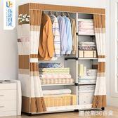 簡易時尚衣庫經濟型組裝布時尚衣庫雙人鋼管加固櫃子衣櫥簡約現代省空間 【圖拉斯3C百貨】