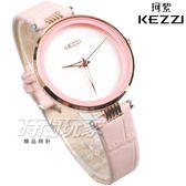 KEZZI珂紫 簡約多色皮革錶帶手錶 女錶 防水手錶 學生手錶 粉紅色 KE1820玫粉
