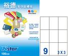 【裕德 Unistar 電腦標籤】Unistar UH9970 電腦列印標籤紙/三用標籤/9格 (100張/盒)