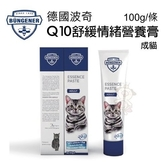 *KING WANG* BUNGENER 德國波奇 Q10 舒緩情緒營養膏-成貓 100g/條 貓用