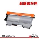 SHINTI Brother TN-450 黑 副廠相容碳粉匣 7860DW/7060D/2280DW/2840