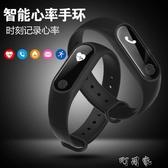 智慧手環男運動計步器藍芽手錶女血壓睡眠健康防水多功能3代 交換禮物