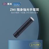 ZMI紫米 IPX6防水強光 SOS模式 手電筒 LPB03