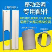 冷氣擋風板移動空調窗戶擋板加長板可伸縮連接移動空調排風管接口-凡屋FC