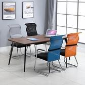 辦公椅職員會議椅電腦椅家用弓形網椅麻將椅子特價靠背椅宿舍座椅 酷男精品館