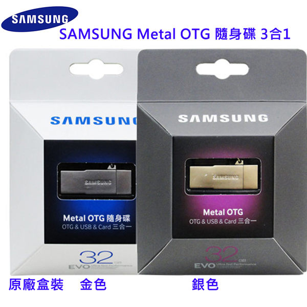 SAMSUNG 原廠三合一 隨身碟 (32G) Metal OTG USB2.0 Micro card 讀卡機 記憶卡 記憶體擴充