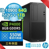 【南紡購物中心】期間限定!HP Z1 Q470 繪圖工作站 十代i9-10900/64G/512G PCIe+1TB PCIe/P4000/Win10