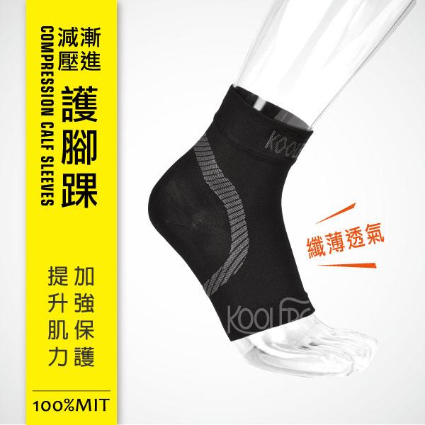 輕薄透氣 漸進減壓 護腳踝 (一雙入)