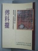 【書寶二手書T4/一般小說_ICM】傅科擺_安伯托‧艾可,謝瑤玲
