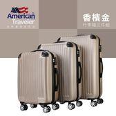 【American Traveler】ABS 超輕量菱紋抗刮行李箱 三件組(香檳金)旅行箱 拉桿箱 收納箱 行李篋