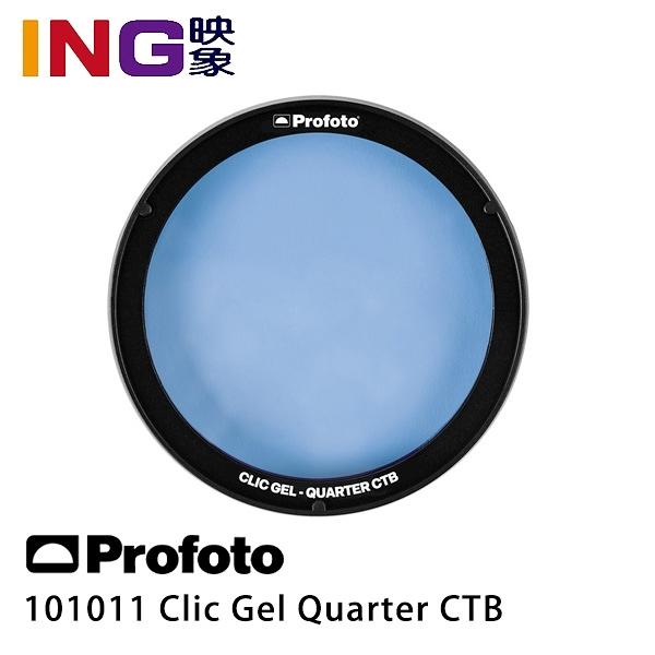 【映象攝影】Profoto Clic Gel Quarter CTB 磁吸式 濾色片 101011 佑晟公司貨 C1 Plus A10