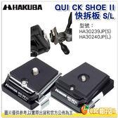 【S尺寸】HAKUBA 快拆板 QUI CK SHOE II S 快拆 可搭配迷你雲台 澄翰公司貨