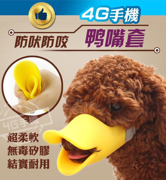 鴨嘴套 狗口罩 防咬口罩 超可愛 賣萌 防咬 矽膠版 兩種尺寸任選【4G手機】