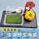 澎湖海菜(200g±5%)