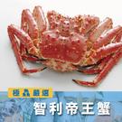 智利帝王蟹 (1000g±5%)