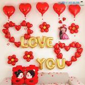 雙十二狂歡新婚房布置用品情人節裝飾字母鋁膜氣球【洛麗的雜貨鋪】