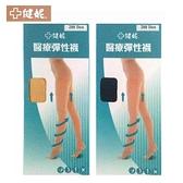 *醫材字號*【健妮】醫療彈性褲襪-靜脈曲張襪(女性專用)(醫療襪/彈性襪/壓力襪/靜脈曲張襪)