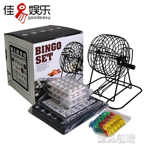 桌面75球賓果Bingo游戲機數字搖獎機娛樂公司活動聚會年會抽獎器 遇見初晴