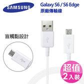 【marsfun火星樂】[2入裝]三星原廠充電傳輸線 S6/1.5M/S6 EDGE/Note5/Note4 傳輸線 1.5米 Samsung Galaxy 9V2A