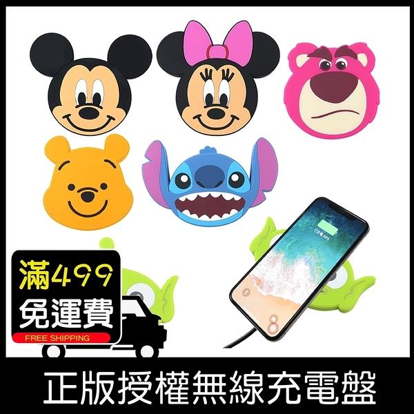 GS.Shop 台灣檢驗合格 Disney 迪士尼正版授權 無線充電盤 QI無線充電 米奇 米妮 史迪奇 維尼 熊抱哥